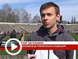 Відео-сюжет про змагання з легкої атлетики «Кубок Рівного» на РТБ