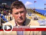 Сюжет про 44 турнір з легкої атлетики «Кубок Рівного» на телеканалі РТБ