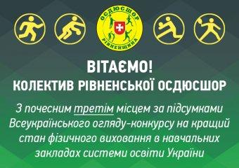 Вітаємо колектив Рівненської ОСДЮСШОР!